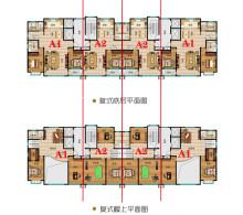 E区A2复式:3#楼
