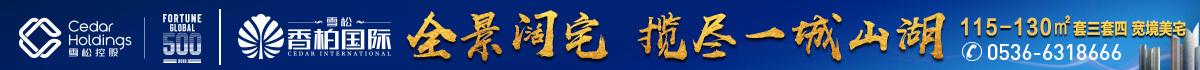 雪松·香柏国际
