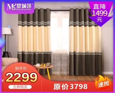 【梦斓莎窗帘】全屋窗帘套餐特价团购报名啦!直降1499元!