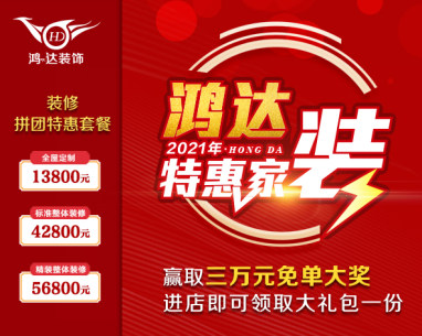 【鸿达装饰】全屋定制、整体精装套餐,报名赢取3万元免单大奖