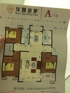 (昌城)华昌名苑3室2厅2卫154m²精装修