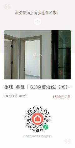 (龙都)育才文苑3室2厅1卫104m²中档装修