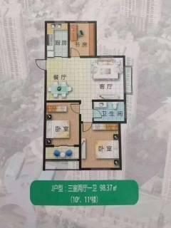 (舜王)鲁班·厚德丽园3室2厅1卫98m²毛坯房