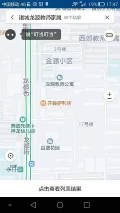 (龙都)龙源教师公寓2室2厅1卫82m²精装修  教师公寓西