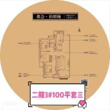 (密州)新城·荣樾大都会3室2厅2卫100.5m²毛坯房
