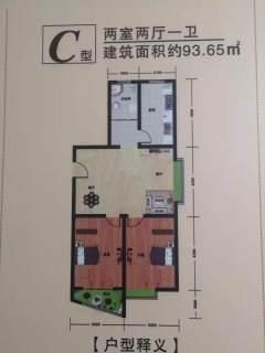 (龙都)凤凰城2室1厅1卫