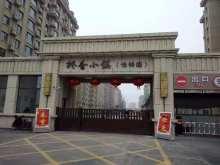 (南湖)大源·枫香小镇3室2厅1卫112㎡113万带车位精装没住超值急售