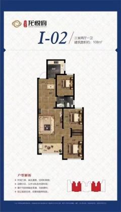 (龙都)黄海·龙悦府3室2厅1卫109m²