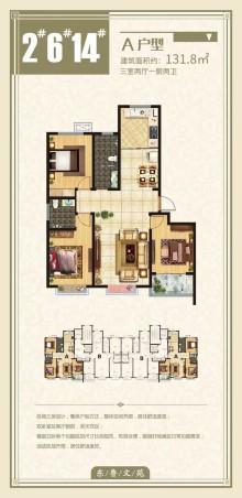 (东鲁学校)东鲁文苑抵账房83.2万131.56m²出售
