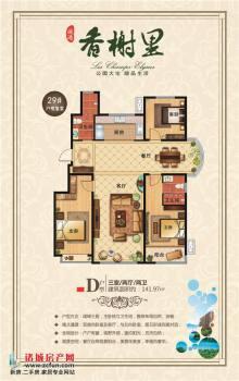 29#楼D户型